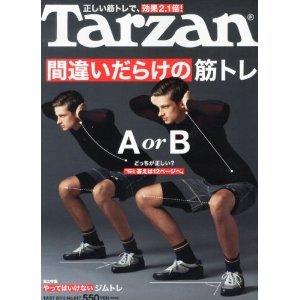 tarzan201212.jpg